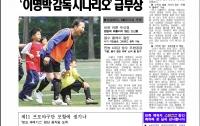 [제휴] 조일보 제10호, 스포츠조 창간으로 합쇄 2면!