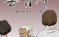 [딴지라디오]농담자: #18 혈의 농