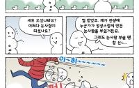 [딴지만평]눈사람 함부로 차지마라