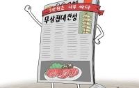 [딴지만평]김영란법, 무상급식은 안 되고 무상접대는 된다?