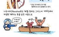 까면서 보는 해부학 만화 15화 : 향긋한 발