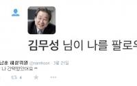 [딴지라디오]과이언맨 19회: 김선 : 자전거 탄 국회의원