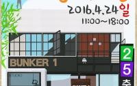 [공지]딴지마켓 오프라인 장터 '사랑의 7시간 - 벙커1 집들이' 개봉박두