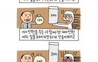 [사회]윤서인, 이건 범죄다