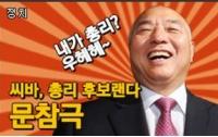 [정치]자비사관의 계승자 문창극