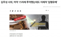 [특집]김무성 사위도 하는 김에, 뽕쟁이를 만나다