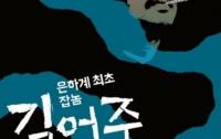 [통탄]희대의 불온도서 '김어준 평전'을 규탄한다
