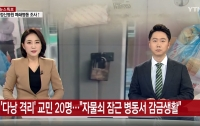 YTN의 부끄러운 나비효과: 무책임한 뉴스는 국가를 이간질한다