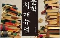 [리뷰]<읽은 척 매뉴얼>의 사용 매뉴얼