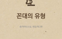 [카드브리핑]꼰대의 유형