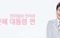 [특집인터뷰]박근혜 대통령 가카를 만나다