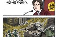 [딴지만평]인피니티 워 : 박근혜를 파면한다