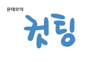 [윤태호컷팅]8화 - 벨트