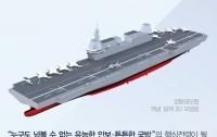 한국형 항공모함 도입 이야기 1 : 덩치 큰 타겟 혹은 움직이는 공군기지