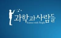 [강연]과학하고 앉아있네 2주년 대특집 토크