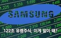 [경제]삼성증권 122조 유령주식 사태에 대하여
