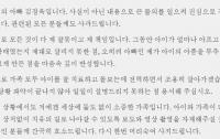 [국제]천재 소녀 김모양 스캔들 뒷얘기