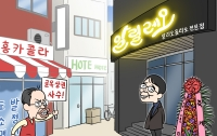 [딴지만평]유시민, 골목상권 침범 논란