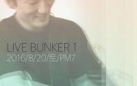 [컴백 스페셜] Live Bunker1 '권나무'