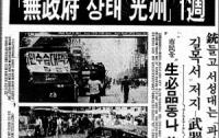 [산하칼럼] 1982.4.17 노진수의 실종