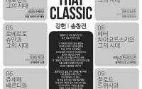 """[강연] 강헌 X 송창진의 클래식 끝판 48주 과정 """"ALL THAT CLASSIC"""""""