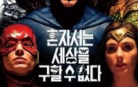 [한동원의 적정관람료]저스티스 리그 (Justice League)