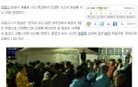 [세월호 침몰]프랑스 3TV 세월호 사고 보도 관련
