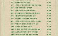 [산하의 오책]'대한민국의 설계자들 - 학병세대와 한국 우익의 기원'