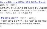 [정치]박근혜 프랑스 방문 국빈방문 아니라고 이거뜨라!