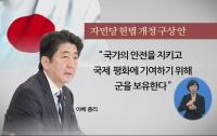 [기획]한국 친구들을 위한 일본헌법 이야기6: 일본국헌법 제9조, 그리고 자위대 上