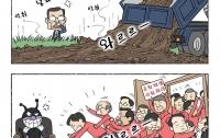 [딴지만평]국회의장실, 퇴비, 아니, 새누리당 의원이 쏟아진다