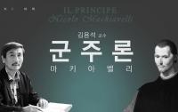 [벙커1특강] 마키아벨리의 군주론 - 김용석 교수