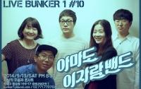 [한가위특집]Live Bunker1 #10 아마도이자람밴드