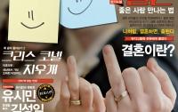 [공지]<벙커1깊수키+더딴지>통합2호 : 주제는 결혼