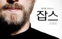 [한동원의 적정 관람료]잡스(Jobs)