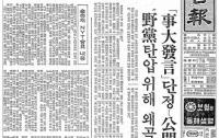 [산하칼럼]국정교과서에선 배우지 못할 것들 5: 역사를 바꿨다, 부산대학교