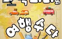 [딴지라디오]탁피디의 여행수다 48회: 우리들만의 시상식