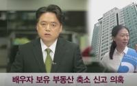 [분석]권은희 후보 남편은 과연 상당한 재력가인가?