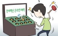 [딴지만평]한국인은 남들보다 빠르다