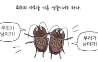 만화로 배우는 곤충의 진화17 : 바퀴벌레의 역사