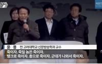 [사회]'박근혜를 살리자, 계엄령을 선포하자'는 윤봉길 의사의 조카, 윤용 전 고려대 교수의 추억