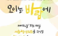 [현장]서울시 의회 침투기: 본지 기자, 스파이 의원 되다