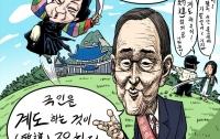 [딴지만평]국민을 이끄는 대통령의 계도(鷄道) 반기문의 계도(啓導)