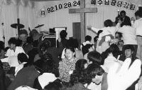 [산하칼럼]사이비 종교의 추억 : '다미선교회' 휴거 파동