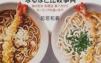 [문화]한일 문화컬쳐 6 : 우동은 도쿄에서도 먹을 수 있지만 - 오사카 가면 꼭 먹고 싶은 음식 이야기①