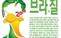 [월드컵 특집]브라의 질