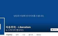 [사회]스님의 풍경소리 : 자유주의 망해랏