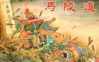 찌라시 중국사 7 : 손자병법의 계승자, 앉은뱅이 손빈의 복수