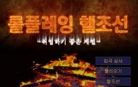 [리뷰]본격 현실반영 게임 '롤플레잉 헬조선'을 해봤다 下