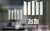 검찰청 사람들 4 : 강약약강, 검찰의 온도차